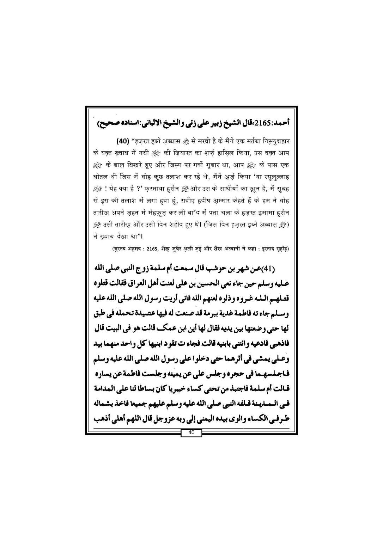 Final Waqia Karbala ka pas manzar_Book_Page_41