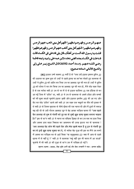 Final Waqia Karbala ka pas manzar_Book_Page_42