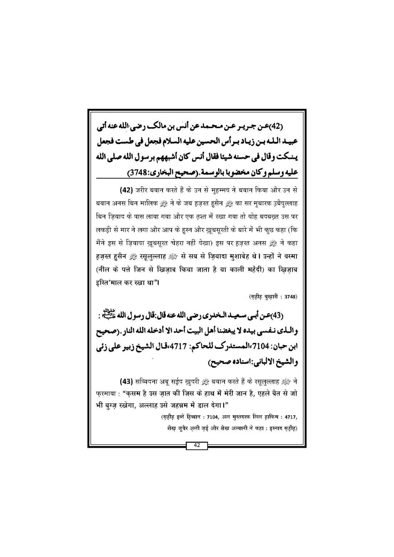 Final Waqia Karbala ka pas manzar_Book_Page_43