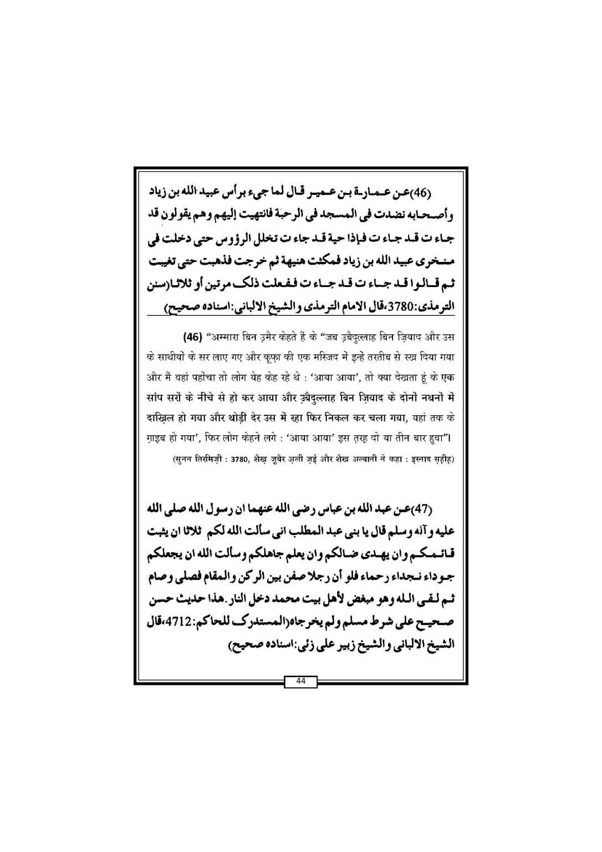 Final Waqia Karbala ka pas manzar_Book_Page_45