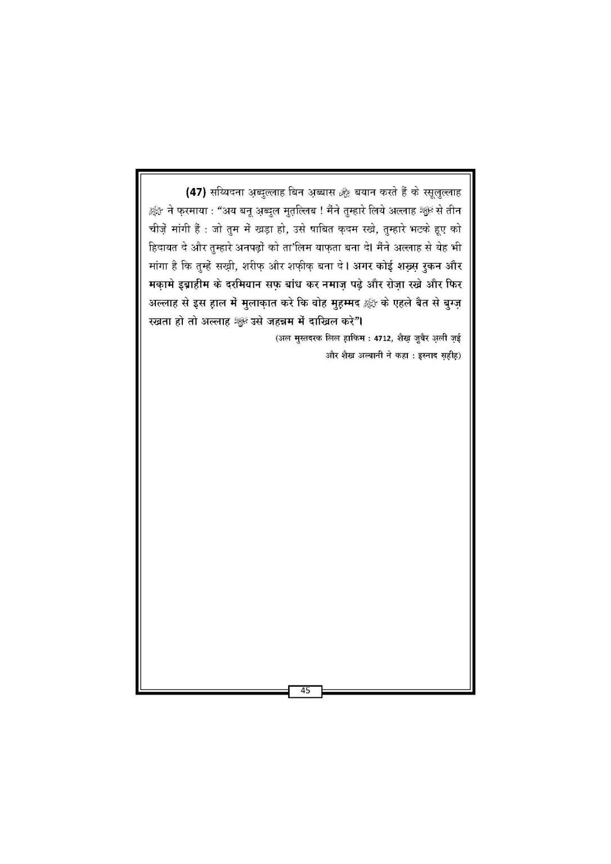 Final Waqia Karbala ka pas manzar_Book_Page_46