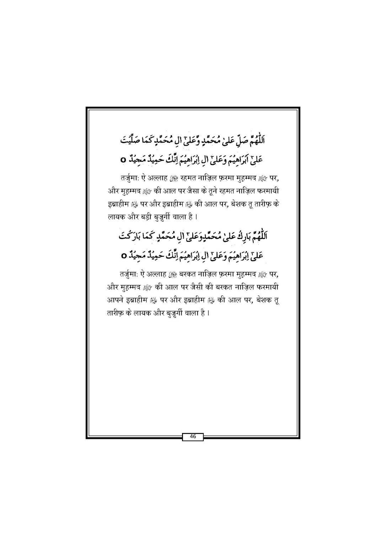 Final Waqia Karbala ka pas manzar_Book_Page_47