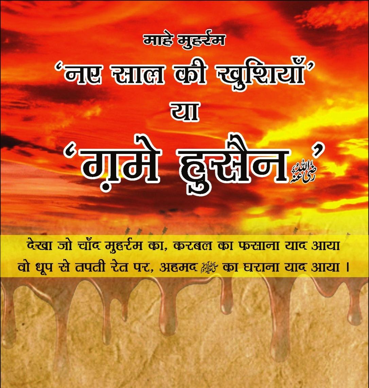 Gam-e-Hussai+Book_Page_01