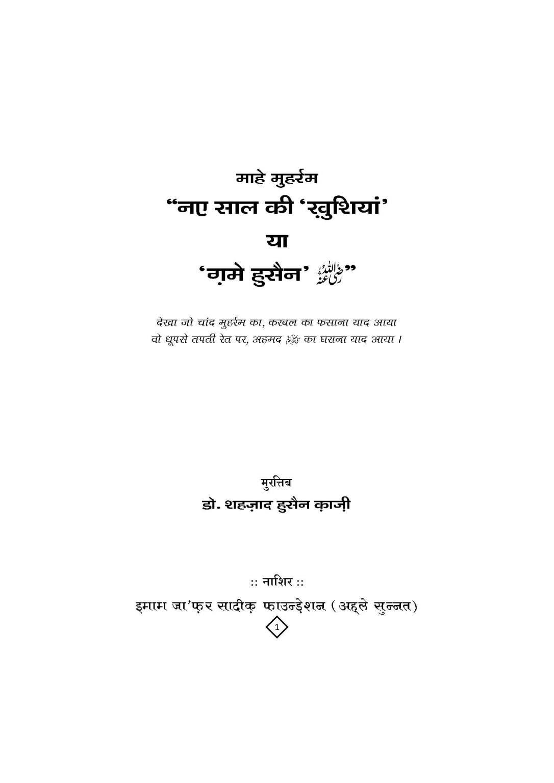 Gam-e-Hussai+Book_Page_02