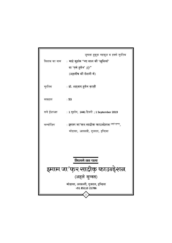 Gam-e-Hussai+Book_Page_03