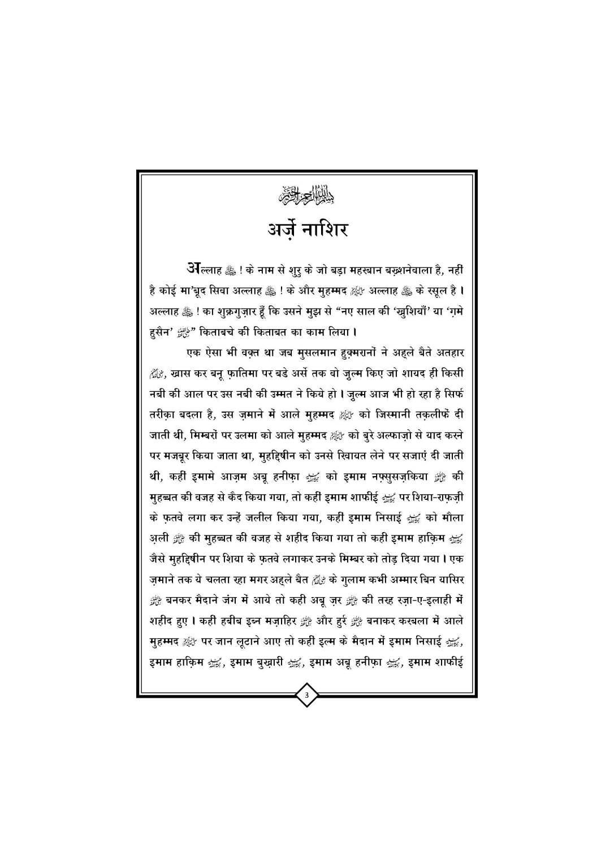 Gam-e-Hussai+Book_Page_04