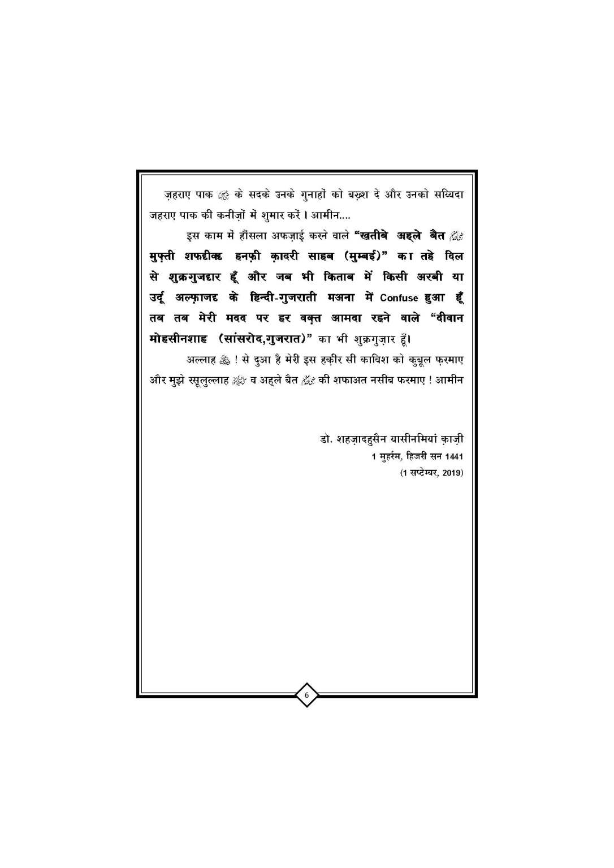 Gam-e-Hussai+Book_Page_07