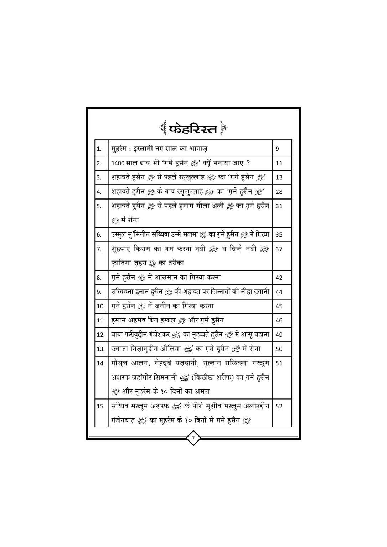 Gam-e-Hussai+Book_Page_08