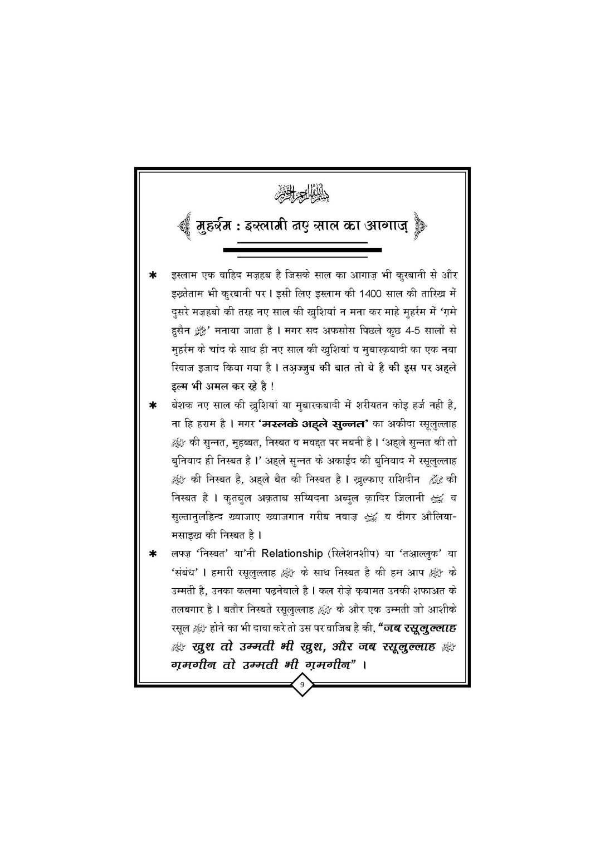 Gam-e-Hussai+Book_Page_10