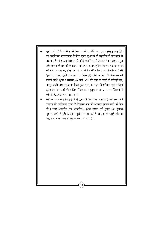 Gam-e-Hussai+Book_Page_11