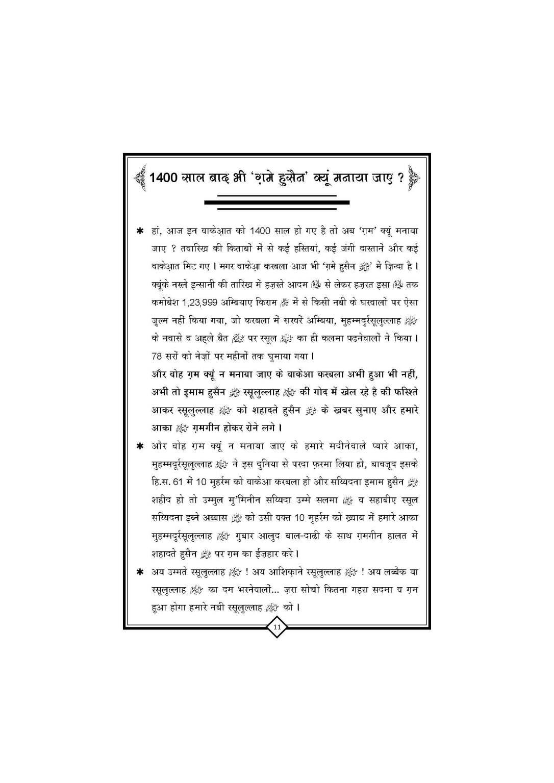 Gam-e-Hussai+Book_Page_12