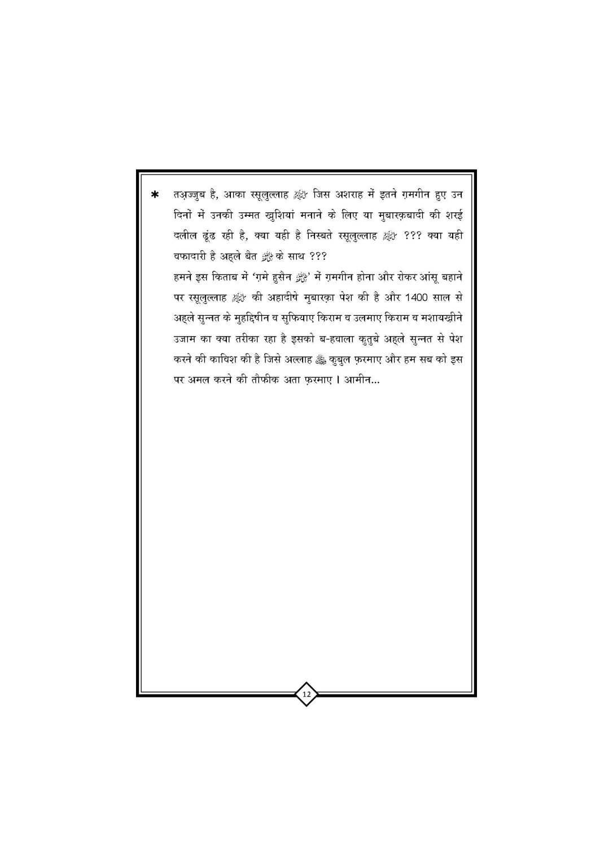 Gam-e-Hussai+Book_Page_13