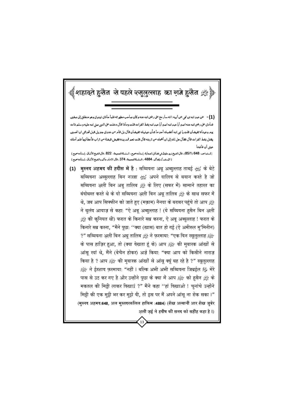 Gam-e-Hussai+Book_Page_14