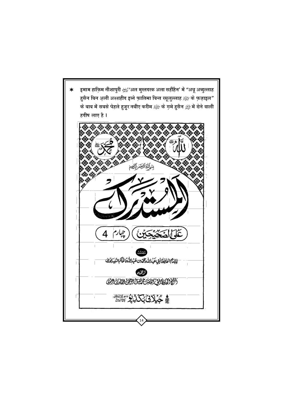 Gam-e-Hussai+Book_Page_15
