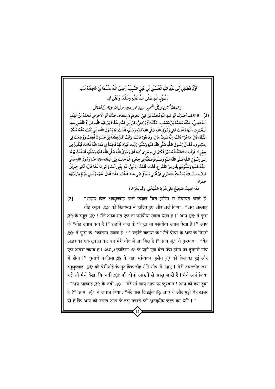 Gam-e-Hussai+Book_Page_16