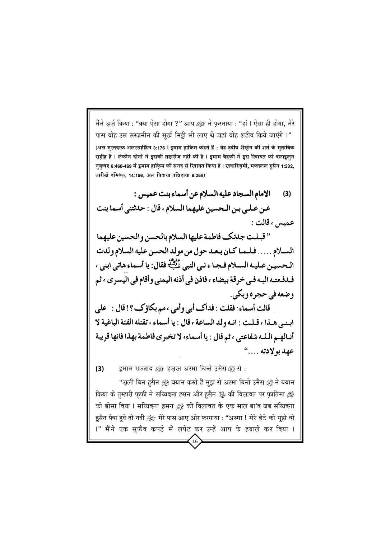Gam-e-Hussai+Book_Page_17