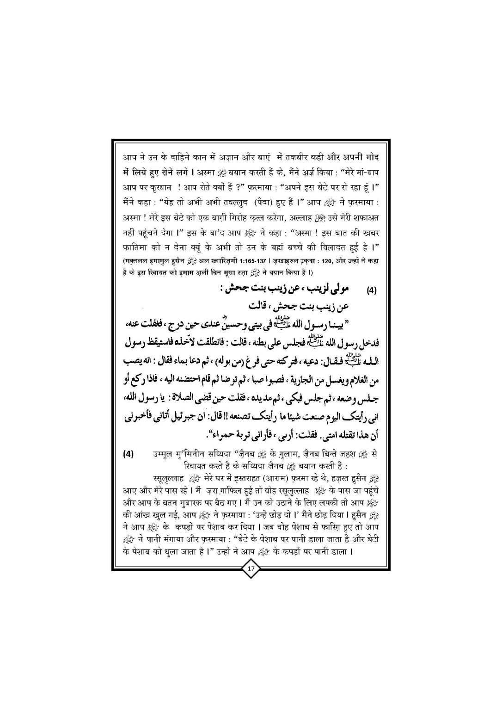 Gam-e-Hussai+Book_Page_18