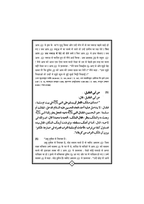 Gam-e-Hussai+Book_Page_19