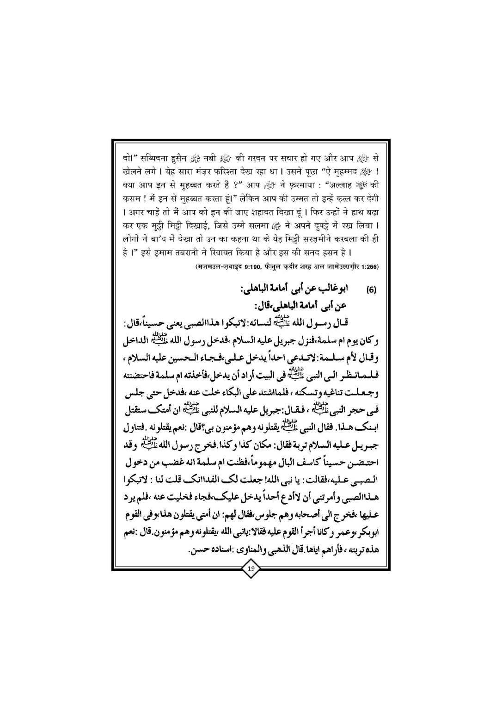 Gam-e-Hussai+Book_Page_20