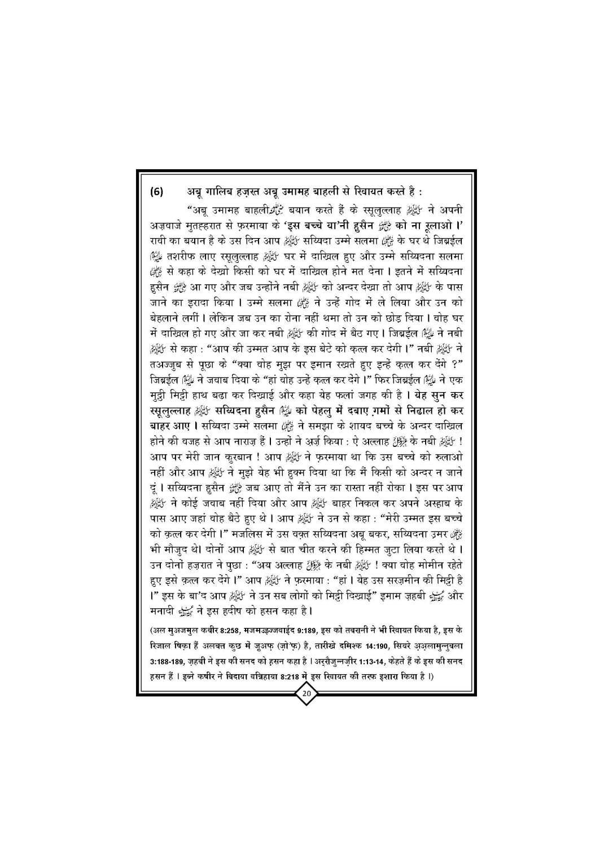 Gam-e-Hussai+Book_Page_21