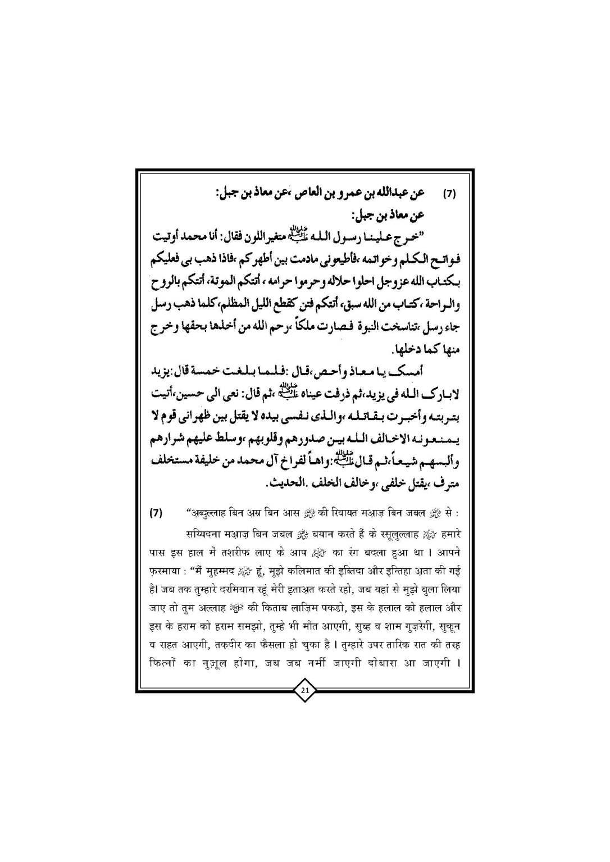 Gam-e-Hussai+Book_Page_22
