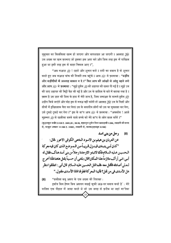 Gam-e-Hussai+Book_Page_23