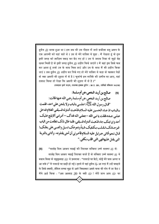 Gam-e-Hussai+Book_Page_24