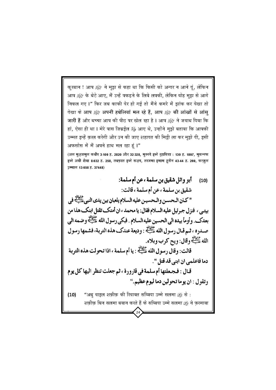 Gam-e-Hussai+Book_Page_25