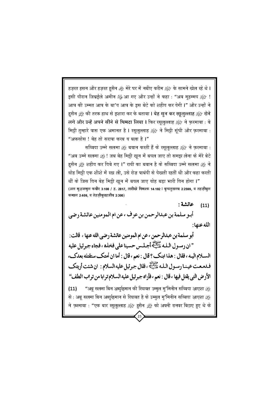 Gam-e-Hussai+Book_Page_26