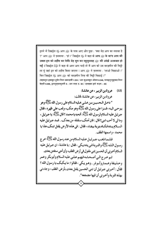Gam-e-Hussai+Book_Page_27