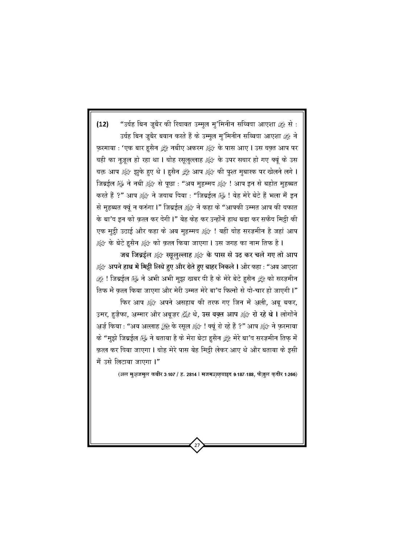 Gam-e-Hussai+Book_Page_28