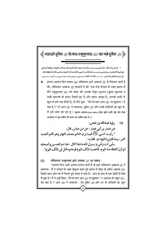 Gam-e-Hussai+Book_Page_29