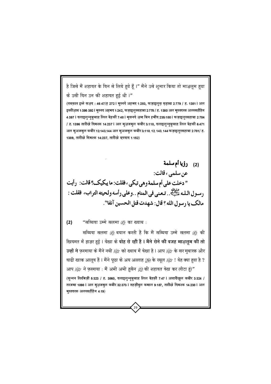 Gam-e-Hussai+Book_Page_30