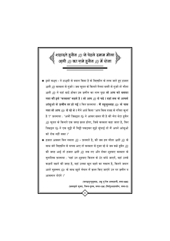 Gam-e-Hussai+Book_Page_32