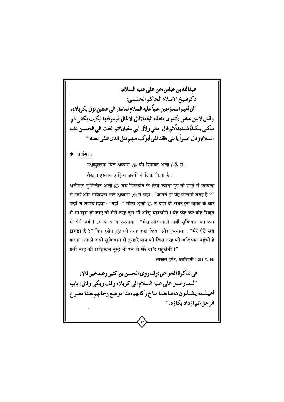 Gam-e-Hussai+Book_Page_33