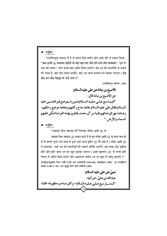 Gam-e-Hussai+Book_Page_34