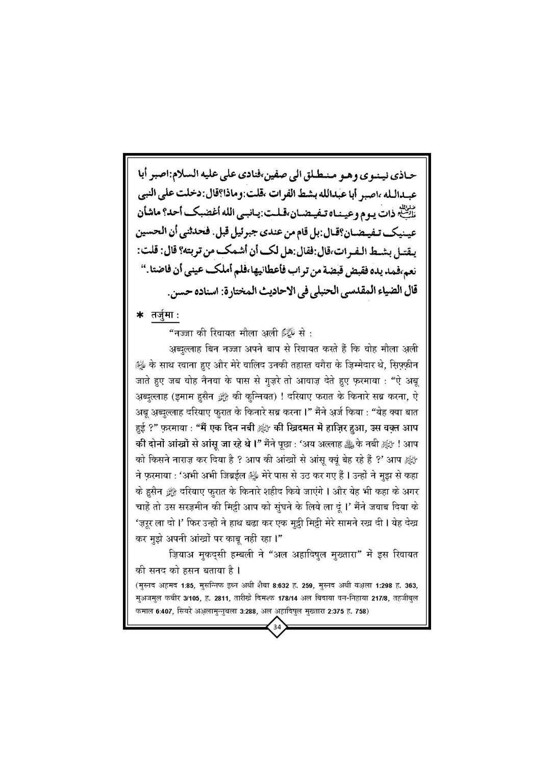 Gam-e-Hussai+Book_Page_35