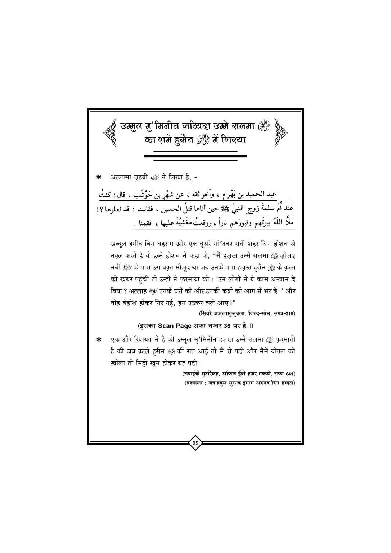 Gam-e-Hussai+Book_Page_36
