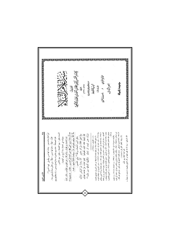 Gam-e-Hussai+Book_Page_37