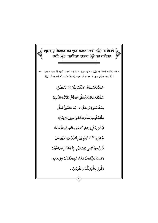 Gam-e-Hussai+Book_Page_38