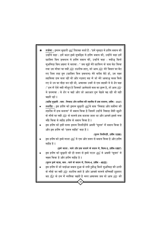 Gam-e-Hussai+Book_Page_39