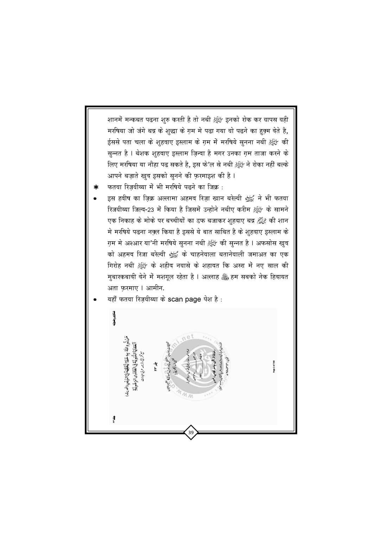 Gam-e-Hussai+Book_Page_40