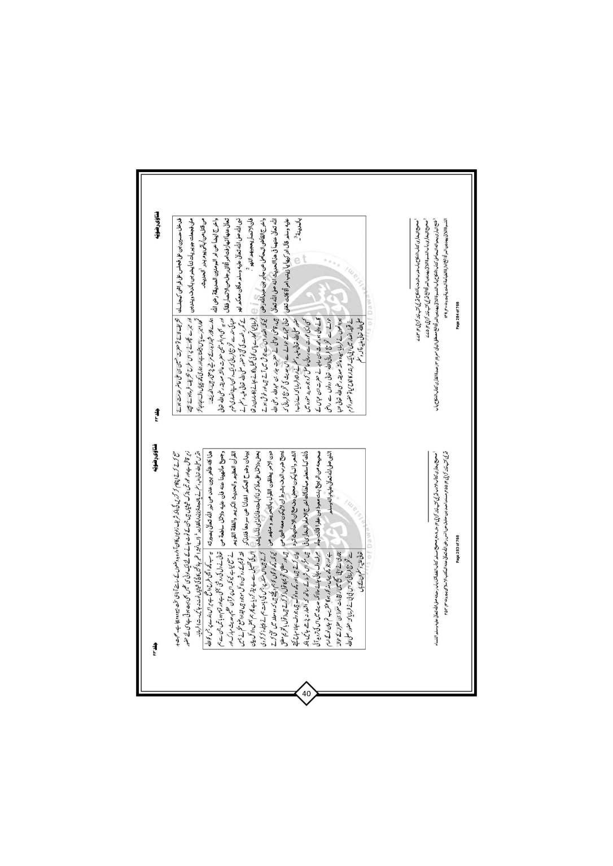 Gam-e-Hussai+Book_Page_41