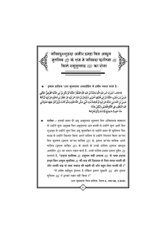 Gam-e-Hussai+Book_Page_42