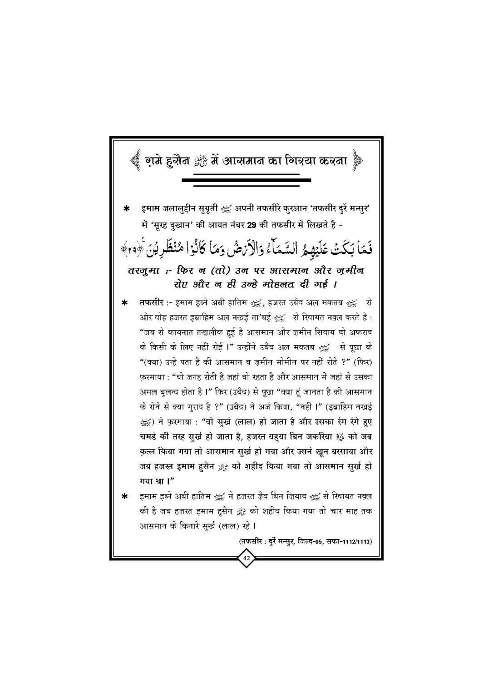 Gam-e-Hussai+Book_Page_43