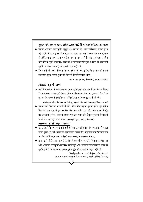 Gam-e-Hussai+Book_Page_44