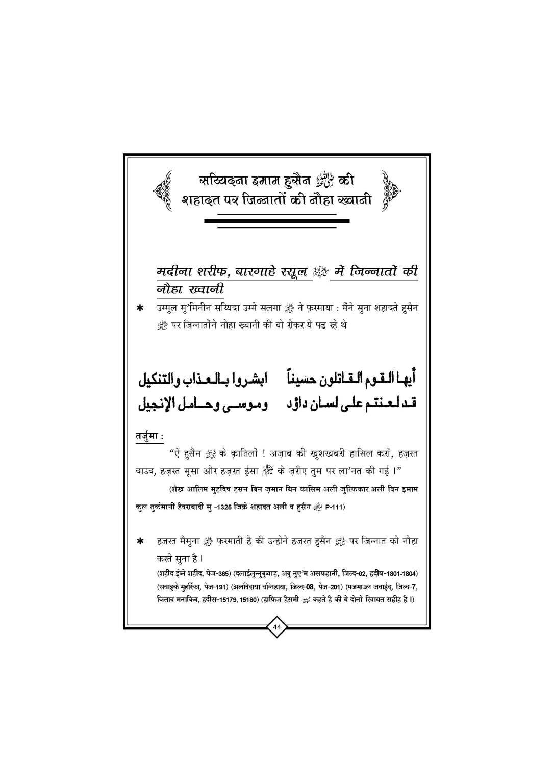 Gam-e-Hussai+Book_Page_45