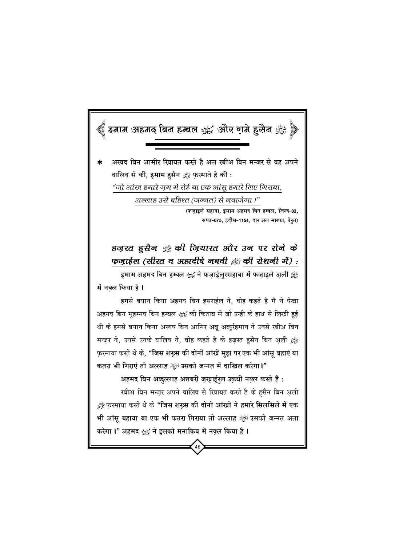 Gam-e-Hussai+Book_Page_47