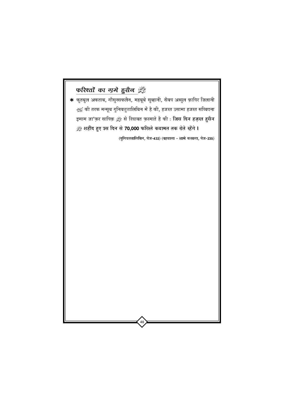 Gam-e-Hussai+Book_Page_49