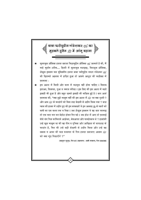 Gam-e-Hussai+Book_Page_50